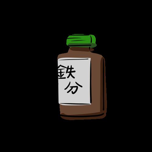 鉄分の絵のフリー素材(無料)